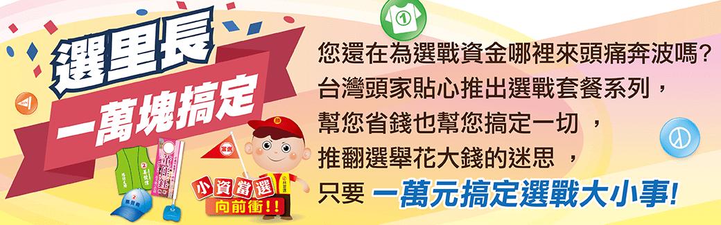 選戰banner 1