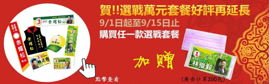 選戰banner 2