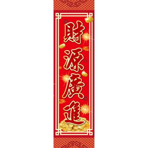 四字春聯-財源廣進