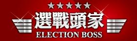 選戰頭家 Vote.TwBoss.tw