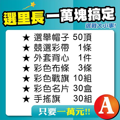選戰萬元-A套餐