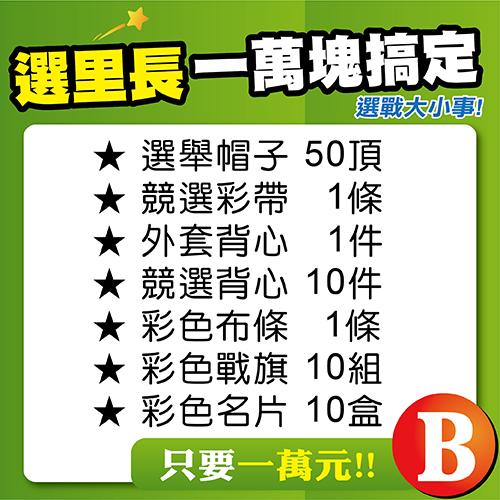 選戰萬元-B套餐