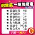 選戰萬元-C套餐