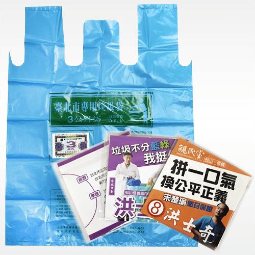廣告包-垃圾袋