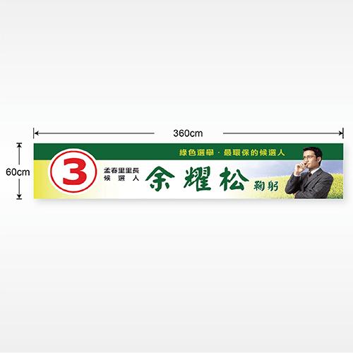 布條2X12尺