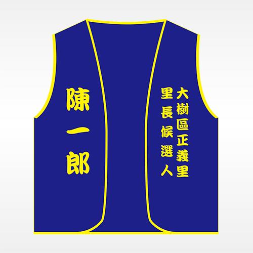 背心(藍底黃邊)