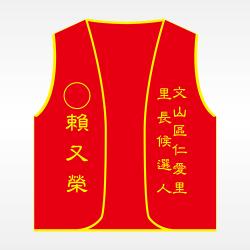 背心(紅底黃邊)
