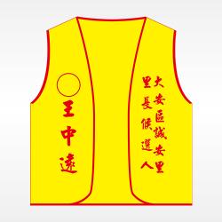 背心(黃底紅邊)
