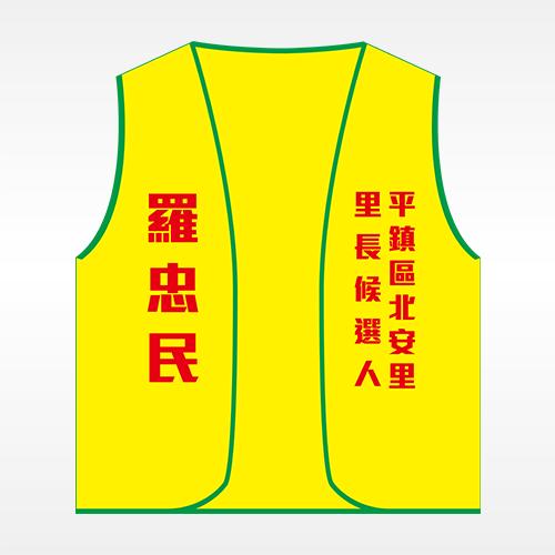 背心(黃底綠邊)