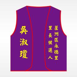 背心(紫底紅邊)
