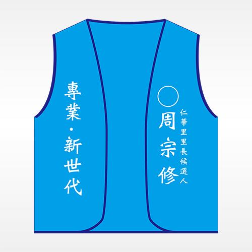 背心(水藍底藍邊)