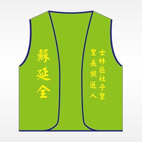 背心(淺綠底藍邊)