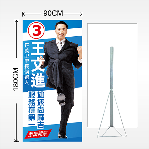 人型立牌3X6尺