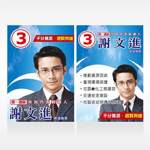 廣告DM-雙面(A4)