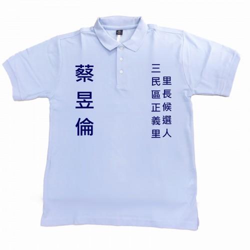 POLO衫(水藍色)