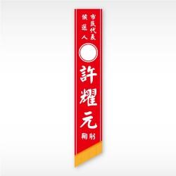 彩帶(紅底白字)
