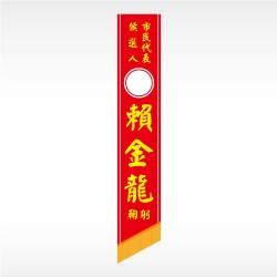彩帶(紅底黃字)