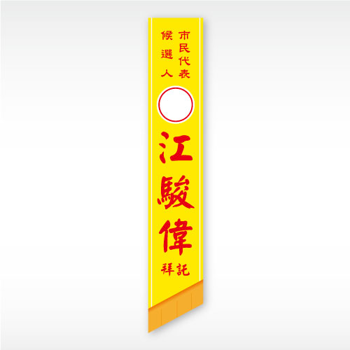 彩帶(黃底紅字)