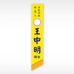 彩帶(黃底藍字)