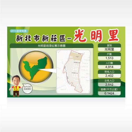 大圖輸出-選區地圖